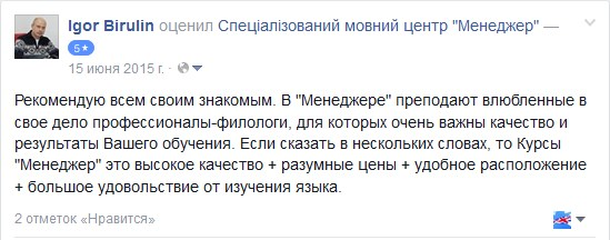 Отзыв о курсах английского языка в Киеве 1