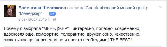Отзыв о курсах английского языка в Киеве 2