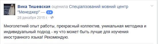 Отзыв о курсах английского языка в Киеве 3