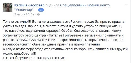 Отзыв о курсах английского языка в Киеве 5