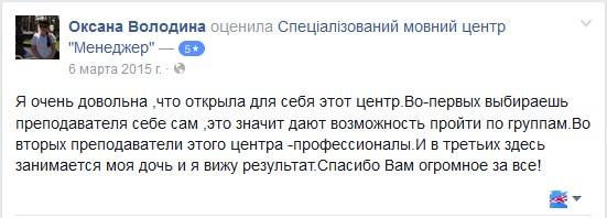 Отзыв о курсах английского языка в Киеве 6