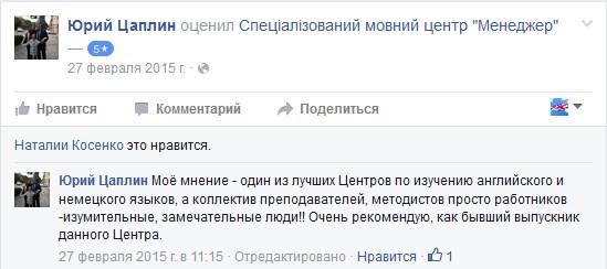 Отзыв о курсах английского языка в Киеве 7